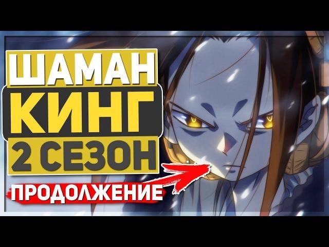 ШАМАН КИНГ - НОВЫЙ 2 СЕЗОН,ПРОДОЛЖЕНИЕ АНИМЕ 2 SEASON SHAMAN KING 2018
