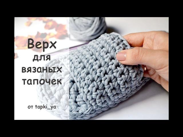 Тапочки из трикотажной пряжи - верхняя часть. Как вязать и пришивать.