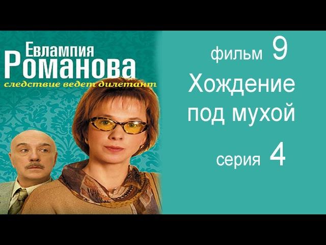 Евлампия Романова Следствие ведет дилетант фильм 9 Хождение под мухой 4 серия