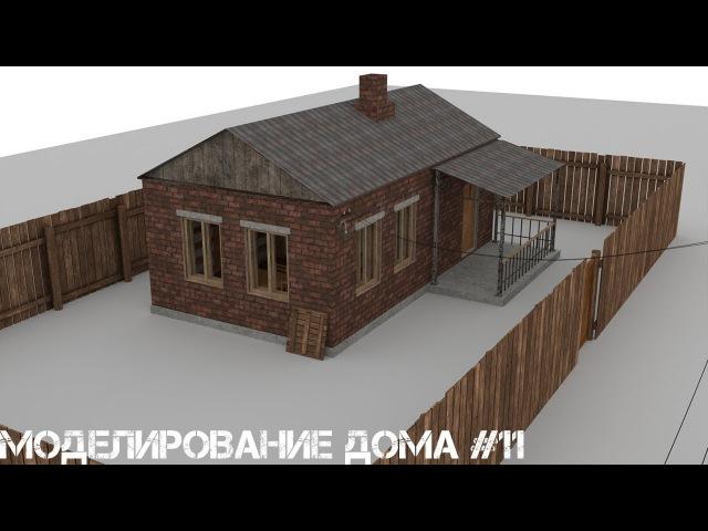Substance Painter - Текстурирование дома 11