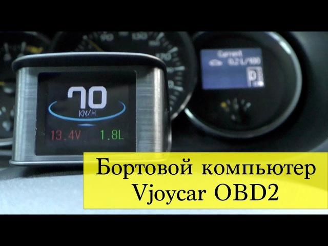 Бортовой компьютер Vjoycar OBD2