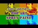 поп арт портрет и трафарет как сделать pop art sprey paint art