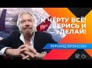 Ричард Брэнсон. Главные принципы отношения с людьми Русские субтитры