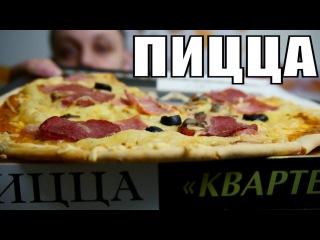 ПИЦЦА ЦЕЗАРЬ кушаем и слушаем обзор пиццы квартет