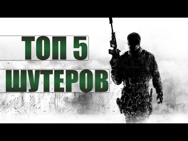 ТОП5 ШУТЕРОВ одиночных