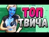 Топ Клипы с Twitch | Лучшие Моменты Твича
