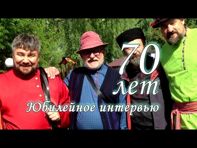 Вячеслав Владимирович Асанов. Юбилейное интервью