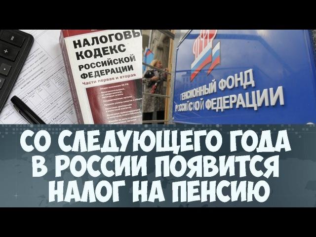 Со следующего года в России появится налог на пенсию