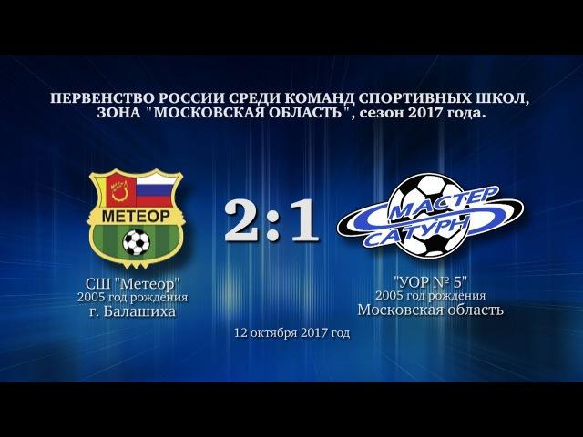 Голы матча команды 2005 г.р. 12 октября 2017 год.