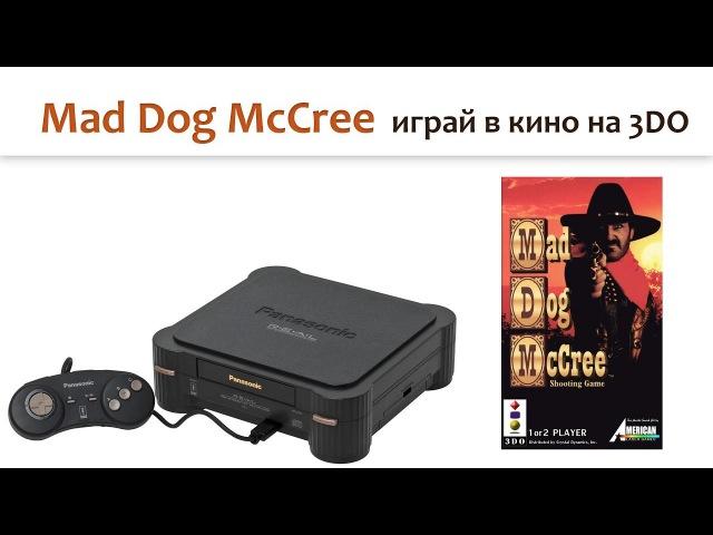 Mad Dog McCree на 3DO