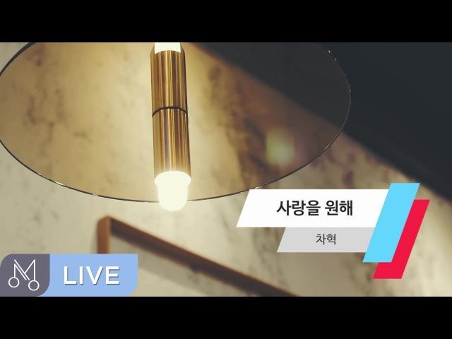 [Danalmusic_Live] 차혁 - 사랑을 원해