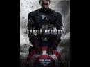 Первый мститель Captain America The First Avenger 2011