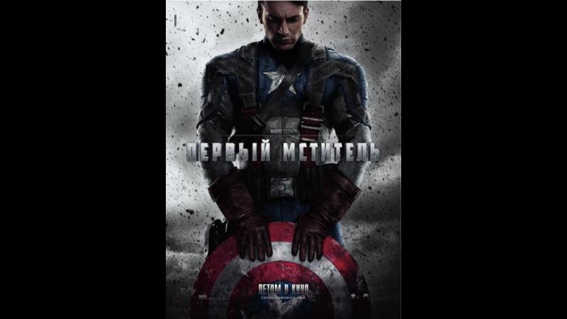 «Первый мститель» (Captain America: The First Avenger, 2011)