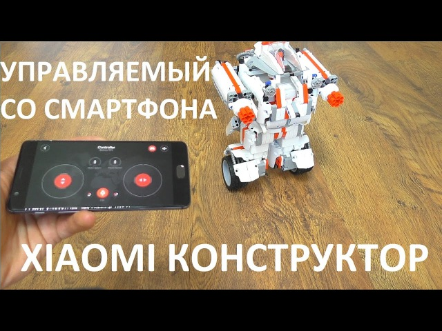 XIAOMI БОЕВОЙ РОБОТ КОНСТРУКТОР Xiaomi MITU DIY Mobile Phone Control Robot
