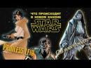 Что происходит в новом каноне Звездных Войн Star Wars часть 4