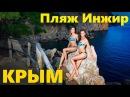 Крым захватили НУДИСТЫ. Пляж Инжир, мыс Айя