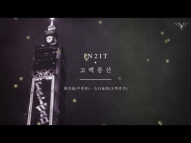 [MV] IN2IT 인투잇 - 고백풍선 告白氣球 (원곡 : 주걸륜 周杰倫)
