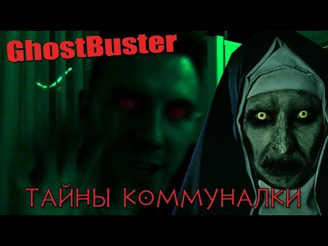 GhostBuster | Тайны Коммуналки - ПАРОДИЯ