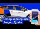 Обзор Яндекс Драйв Новый каршеринг меня разочаровал