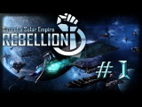 Летсплей Sins of a Solar Empire Rebellion ТВК