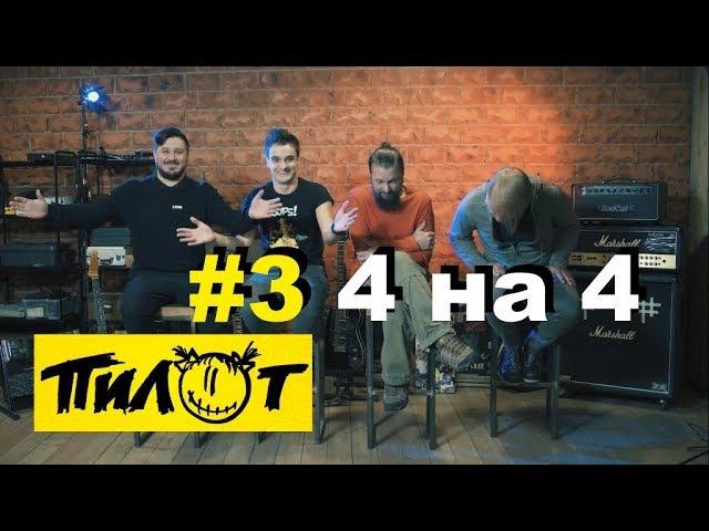 ПИЛОТ - 4 на 4 (рассказ о песне с альбома «ПАНДОРА»)