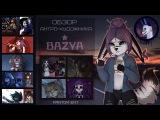 Обзор артов Furry художника ☆ BAZYA ☆