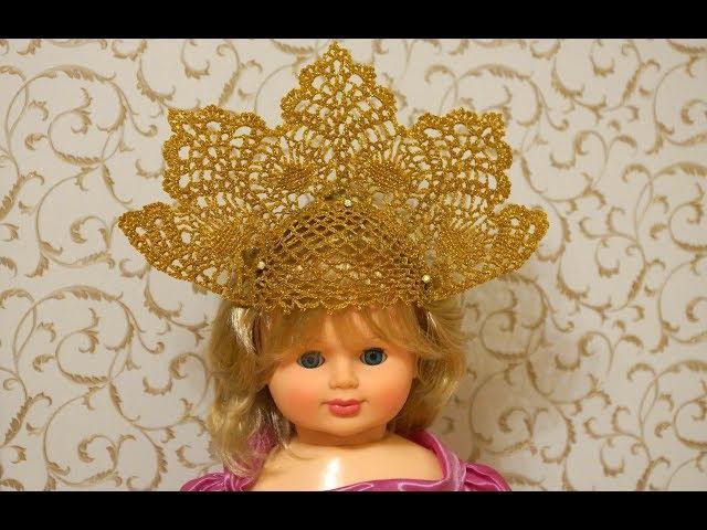 Корона крючком. Кокошник крючком. Ажурное вязание. Часть 1 (Crown Crochet part 1)