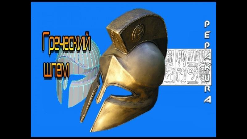 Пепакура Греческий шлем-Pepakura Greek helmet