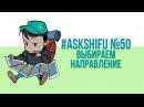 ASKSHIFU №50 Выбор направления развития