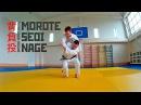 MOROTE SEOI NAGE / Бросок через спину / 背負投