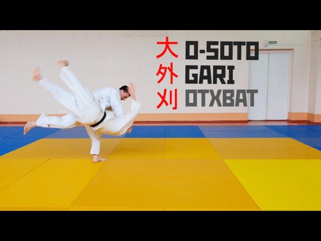 O SOTO GARI / Отхват / 大外刈
