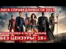 ЛИГА СПРАВЕДЛИВОСТИ 2017 Обзор и Отзывы о Фильме Без Цензуры 18