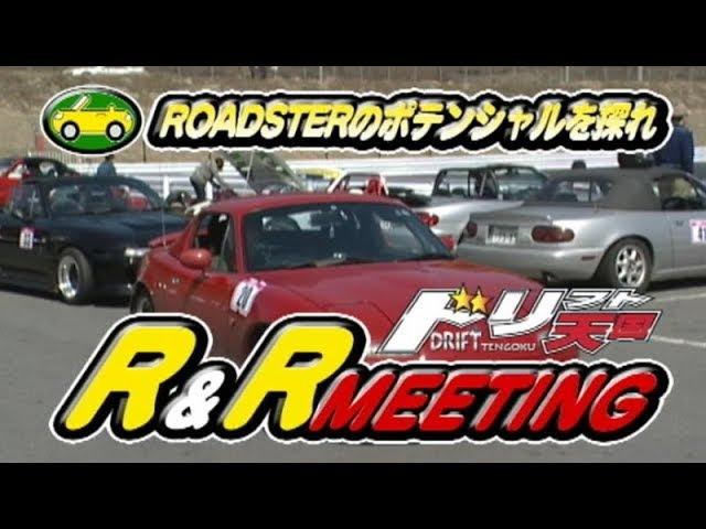 Drift Tengoku VOL.51 — Roadster Drift Meeting.