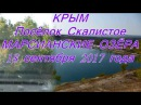 Крым, посёлок Скалистое , Марсианские озёра 18 сентября 2017 года