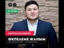 Марғұлан Ілиясов Өкпелеме жаным ХИТ 2017 Маргулан Илиясов Окпелеме жаным