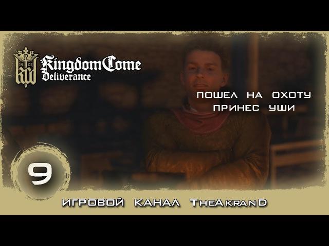 САМЫЙ УМЕЛЫЙ ОХОТНИК ◀▶ Kingdom Come: Deliverance 9