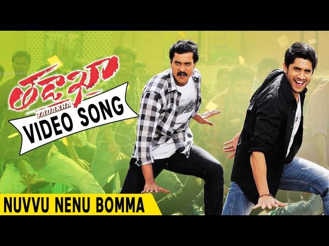 Tadakha Full Video Songs    Nuvvu Nenu Bomma Video Song    Nagachaitanya, Sunil, Tamannah, Andrea