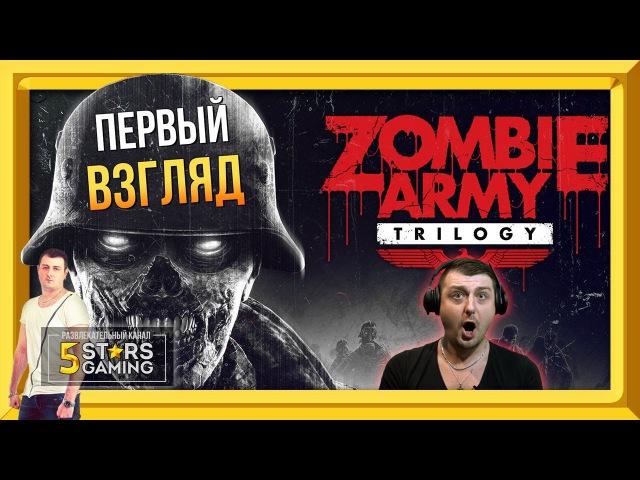 ZOMBIE ARMY TRILOGY - ПЕРВЫЙ ВЗГЛЯД