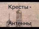 ЭНЕРГЕТИКА ПРОШЛОГО Храмы кресты антенны катушки Тесла