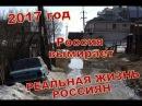 Катастрофическое обнищание Россиян Путин должен уйти!