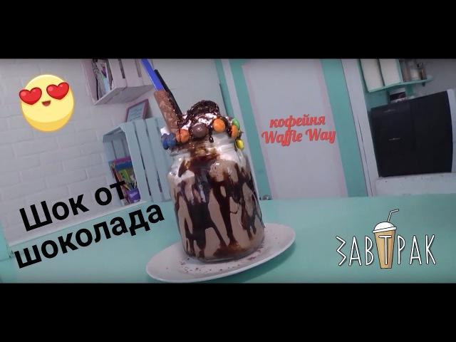 Утро Live Шоколадный фрикшейк кофейня Waffly Way
