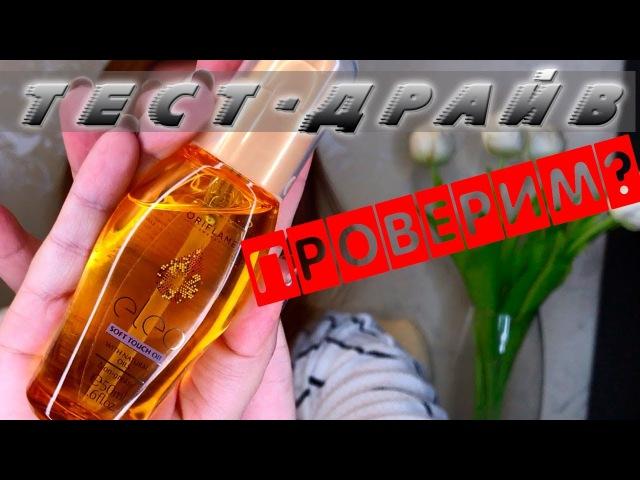 ТЕСТ ДРАЙВ - 31616 Питательное масло для волос против секущихся кончиков Eleo от ОРИФ...