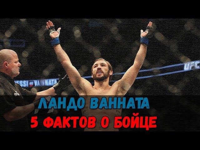Ландо Ванната - 5 фактов о бойце \ Любительская карьера, бонусы UFC и Идо Портал kfylj dfyyfnf - 5 afrnjd j ,jqwt \ k.,bntkmcrfz