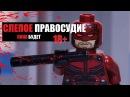 ЛЕГО Сорвиголова Слепое правосудие Lego Daredevil BLIND JUSTICE русская версия КИНА БУДЕТ