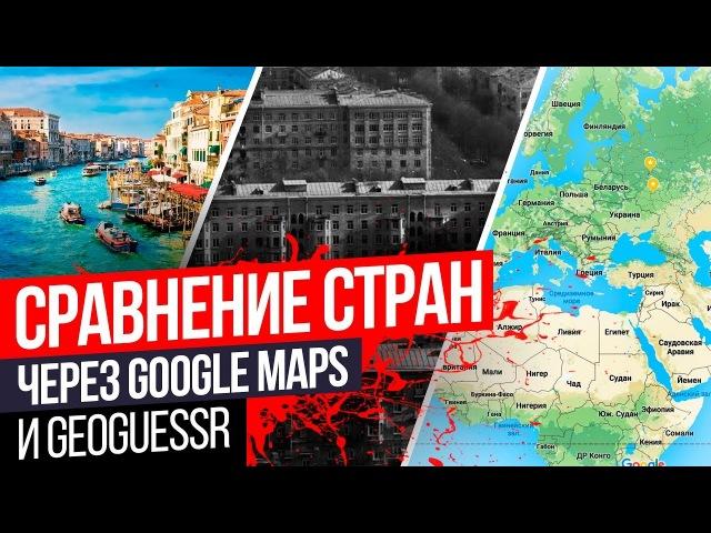 СРАВНЕНИЕ СТРАН ЧЕРЕЗ Google Maps (GeoGuessr)