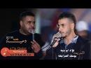دحية جديد فؤاد ابو بنيه و يوسف الصرايعه له