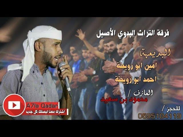 دحية ناار جديد I امين ابو رويضة ❋ احمد ابو رو16