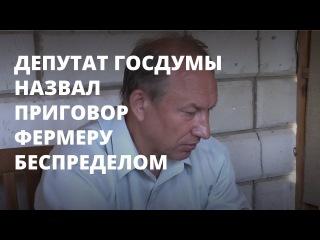 Депутат госдумы пообещал помочь осужденной супруге фермера из Ровного