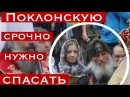 Поклонская в большой беде Царебожники против РПЦ