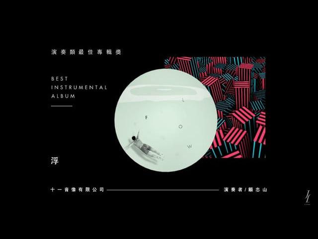 金曲25 演奏類最佳專輯獎 GMA 2014 Best Instrumental Album